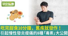 吃完甜食10分鐘,舊疾就發作!引起慢性發炎痠痛的8種「毒素」大公開