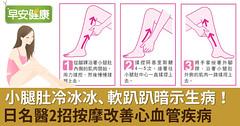 小腿肚冷冰冰、軟趴趴暗示生病!日名醫2招按摩改善心血管疾病