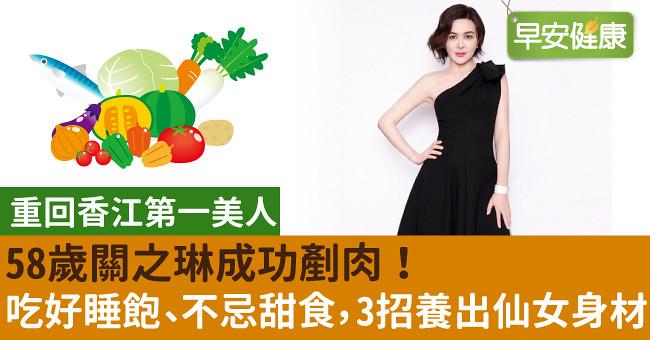 58歲關之琳成功剷肉!吃好睡飽、不忌甜食,...