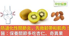 防退化性關節炎,先救韌帶和肌肉!醫:保養關節多吃杏仁、奇異果