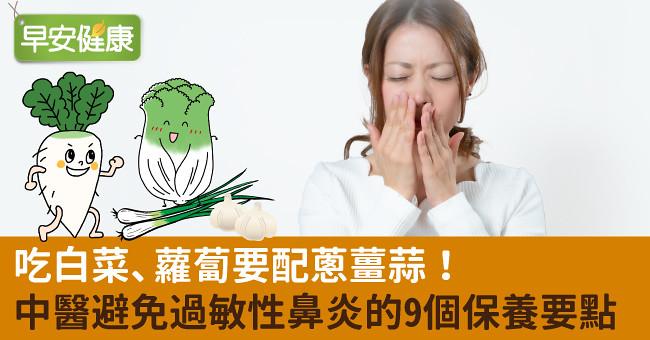 吃白菜、蘿蔔要配蔥薑蒜!中醫避免過敏性鼻炎的9個保養要點