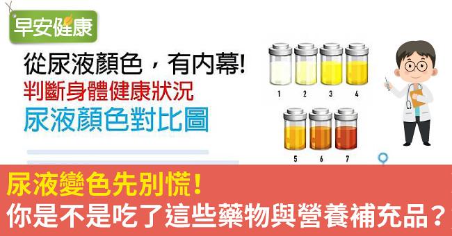 尿液變色先別慌!你是不是吃了這些藥物與營養補充品?