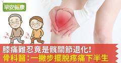 膝痛難忍竟是髖關節退化!骨科醫:一撇步擺脫疼痛下半生