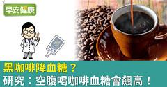 黑咖啡降血糖?研究:空腹喝咖啡血糖會飆高!