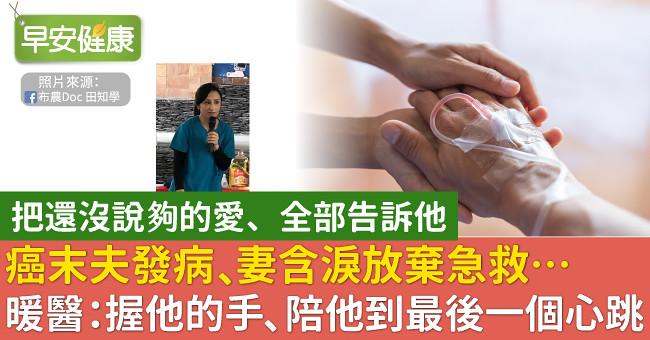 癌末夫發病、妻含淚放棄急救…暖醫:握他的手、陪他到最後一個心跳