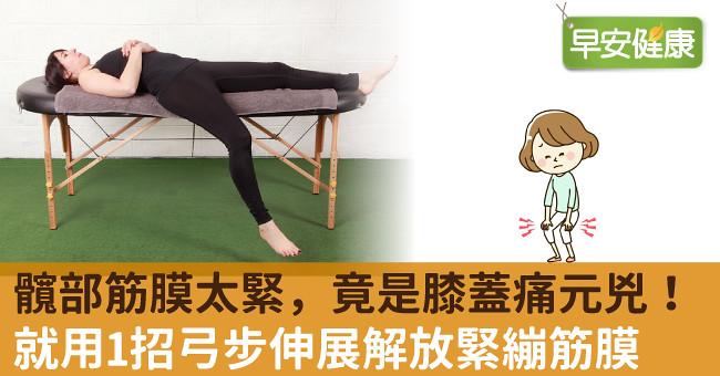 髖部筋膜太緊,竟是膝蓋痛元兇!就用1招弓步伸展解放緊繃筋膜