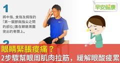 眼睛緊脹痠痛?2步驟幫眼周肌肉拉筋,緩解眼酸疲累