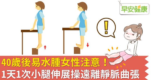 40歲後易水腫女性注意!1天1次小腿伸展操遠離靜脈曲張