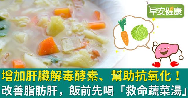 增加肝臟解毒酵素、幫助抗氧化!改善脂肪肝,飯前先喝「救命蔬菜湯」