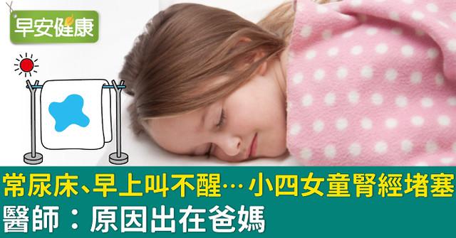 常尿床、早上叫不醒…小四女童腎經堵塞,醫師:原因出在爸媽