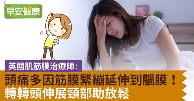 頭痛多因筋膜緊繃延伸到腦膜!轉轉頭伸展頸部助放鬆