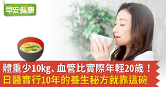 體重少10kg、血管比實際年輕20歲!日醫實行10年的養生秘方就靠這碗