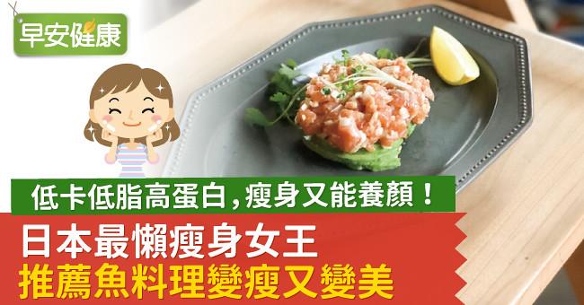 低卡低脂高蛋白,瘦身又能養顏!日本最懶瘦身女王推薦魚料理變瘦又變美