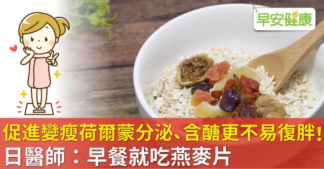 促進變瘦荷爾蒙分泌、含醣更不易復胖!日醫師:早餐就吃燕麥片