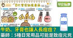 牛奶、牙膏也讓人長痘痘?藥師:5種日常用品可能是致痘元兇