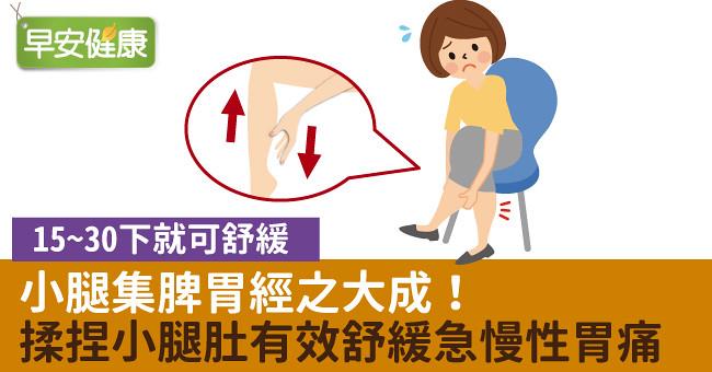 小腿集脾胃經之大成!揉捏小腿肚有效舒緩急慢性胃痛