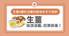 袪濕消腫、抗寒排毒!生薑4種吃法讓你整個冬天不發胖