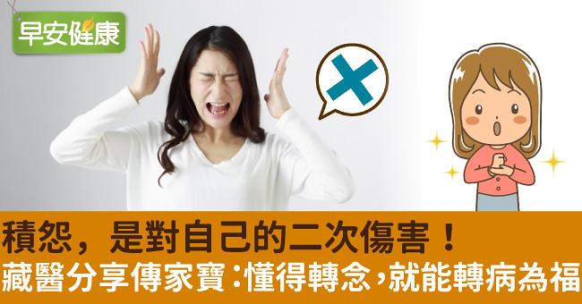 積怨,是對自己的二次傷害!藏醫分享傳家寶:懂得轉念,就能轉病為福