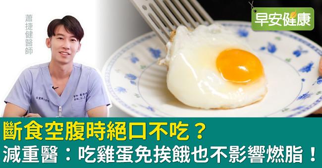 斷食空腹時絕口不吃?減重醫:吃雞蛋免挨餓也不影響燃脂!