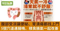 腹部受涼讓便秘、胃潰瘍都找上門!5個穴道連腸鳴、積食脹氣一起改善
