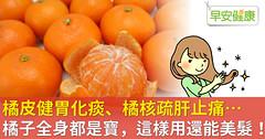 橘皮健胃化痰、橘核疏肝止痛…橘子全身都是寶,這樣用還能美髮!