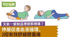 天氣一變就這裡痠那裡痛?伸展促進血液循環,2招有效舒緩膝蓋痛