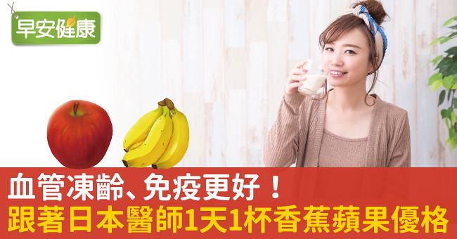 血管凍齡、免疫更好!跟著日本醫師1天1杯香蕉蘋果優格