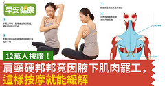 12萬人按讚!肩頸硬邦邦竟因腋下肌肉罷工,這樣按摩就能緩解