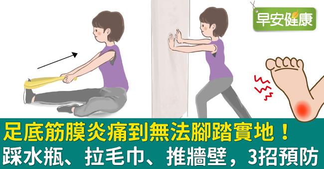 足底筋膜炎痛到無法腳踏實地!踩水瓶、拉毛巾、推牆壁,3招預防