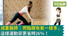 減重醫師:燃脂跟有氧一樣多,這樣運動卻更省時26%!
