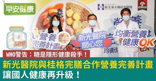 WHO警告:糖是隱形健康殺手!戒糖飲食為健康加分  新光醫院與桂格完膳合作營養完善計畫 讓國人健康再升級!