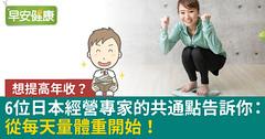 想提高年收?6位日本經營專家的共通點告訴你:從每天量體重開始!