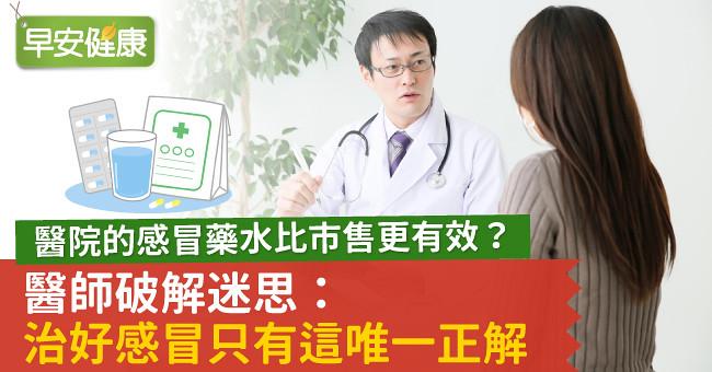醫院的感冒藥水比市售更有效?醫師破解迷思:治好感冒只有這唯一正解