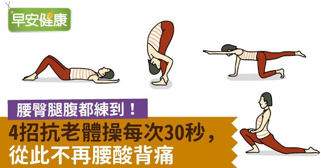腰臀腿腹都練到!4招抗老體操每次30秒,從此不再腰酸背痛