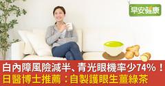 白內障風險減半、青光眼機率少74%!日醫博士推薦:自製護眼生薑綠茶