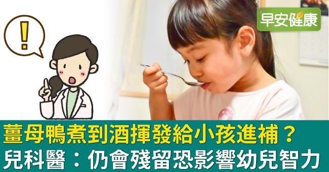 薑母鴨煮到酒揮發給小孩進補?兒科醫:仍會殘留恐影響幼兒智力
