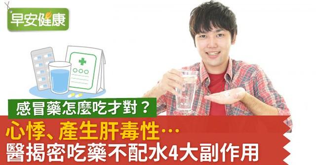 感冒藥怎麼吃才對?心悸、產生肝毒性...醫揭密吃藥不配水4大副作用