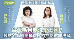 台灣為何成洗腎王國?醫點名第四高禍首,3招控制遠離洗腎