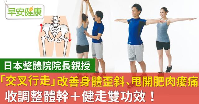 「交叉行走」改善身體歪斜、甩開肥肉痠痛!收調整體幹+健走雙功效!