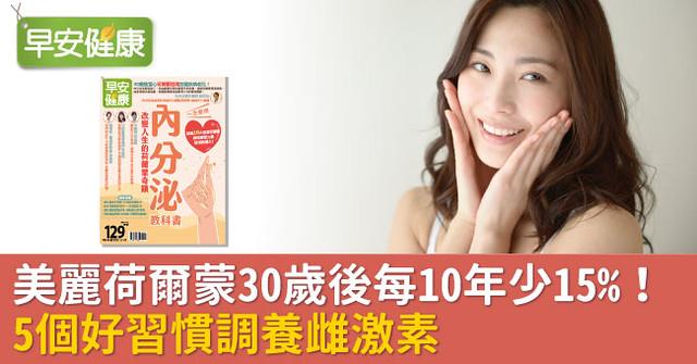 美麗荷爾蒙30歲後每10年少15%!5個好習慣調養雌激素