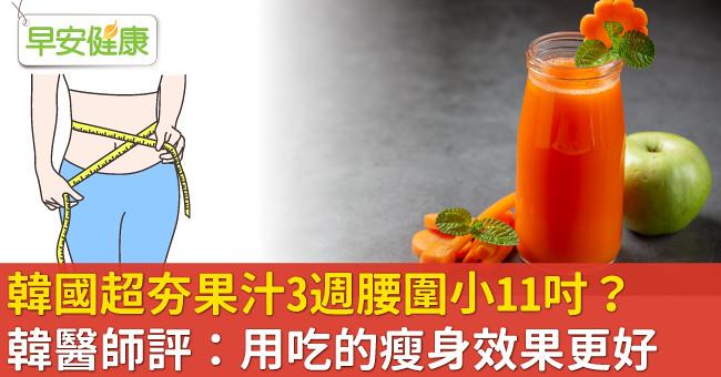 韓國超夯果汁3週腰圍小11吋?韓醫師評:用吃的瘦身效果更好