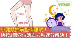 小腿頻抽筋整夜難眠!快按3個穴位活血,5秒速效解決!