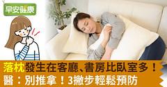 落枕發生在客廳、書房比臥室多!醫:別推拿!3撇步輕鬆預防