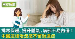 排寒保暖、提升體氣,病邪不易內侵!中醫這樣治流感不留後遺症