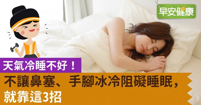 天氣冷睡不好!不讓鼻塞、手腳冰冷阻礙睡眠,就靠這3招