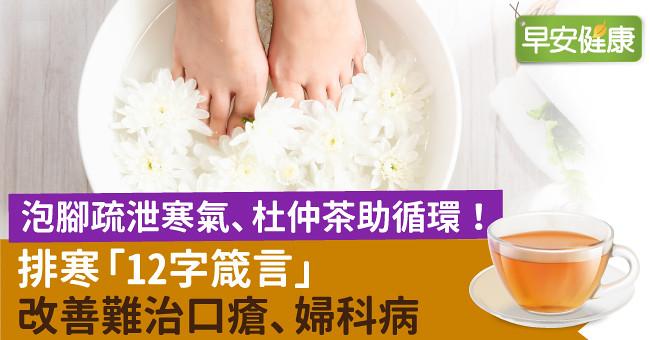 泡腳疏泄寒氣、杜仲茶助循環!排寒「12字箴言」改善難治口瘡、婦科病