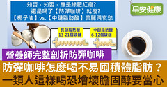 防彈咖啡怎麼喝不易囤積體脂肪?一類人這樣喝恐增壞膽固醇要當心