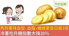 馬鈴薯降血壓、血脂,纖維更是白飯3倍!冷著吃升糖指數大降30%