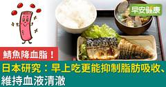 鯖魚降血脂!日本研究:早上吃更能抑制脂肪吸收、維持血液清澈