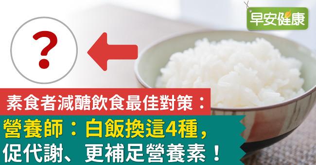 素食者減醣飲食最佳對策:營養師:白飯換這4種,促代謝、更補足營養素!